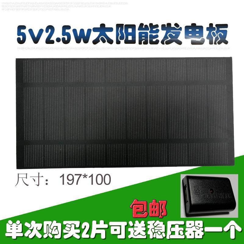 户外太阳能板充电器