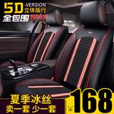 汽车全包座套宝骏510/560/310W/630/传祺GS4专用四季坐垫夏季冰丝