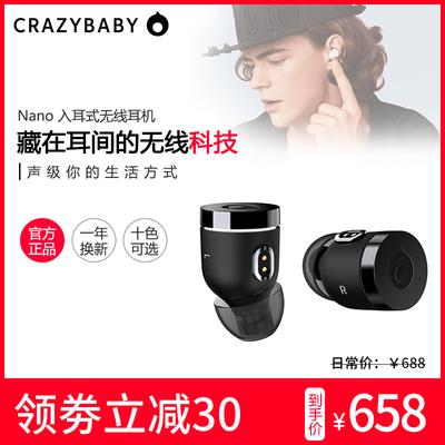 隐形微型耳机
