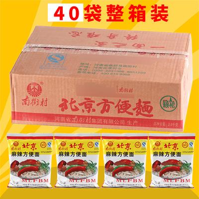 南街村老北京麻辣方便面65g*40袋整箱 包邮批发怀旧儿时回忆零食
