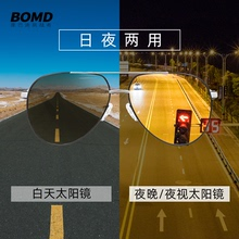 Dual-purpose night vision toad mirror for driving special discolored Polarized Sunglasses male driver's mirror night far-light protection