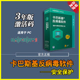 New Kaspersky KAV Anti-Virus 2019 Activation Code PC Antivirus Software Auto-Ship for 3 Years