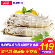 虾鲜活海鲜虾青岛大虾大虾鲜活海鲜超大水产海捕鲜虾对虾冻虾4斤