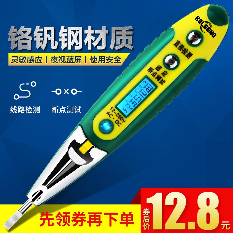 测电笔感应
