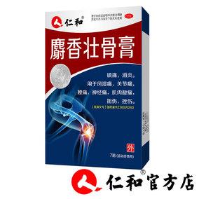 仁和麝香壮骨膏7贴/盒风湿关节膏 关节痛 腰痛膏药风湿贴