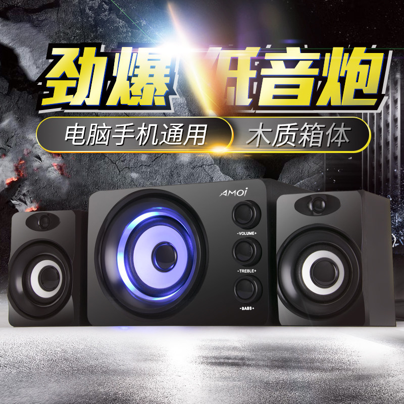 Amoi/夏新 A810笔记本手机台式电脑音响迷你家用有线多媒体蓝牙音箱客厅电视通用重低音炮
