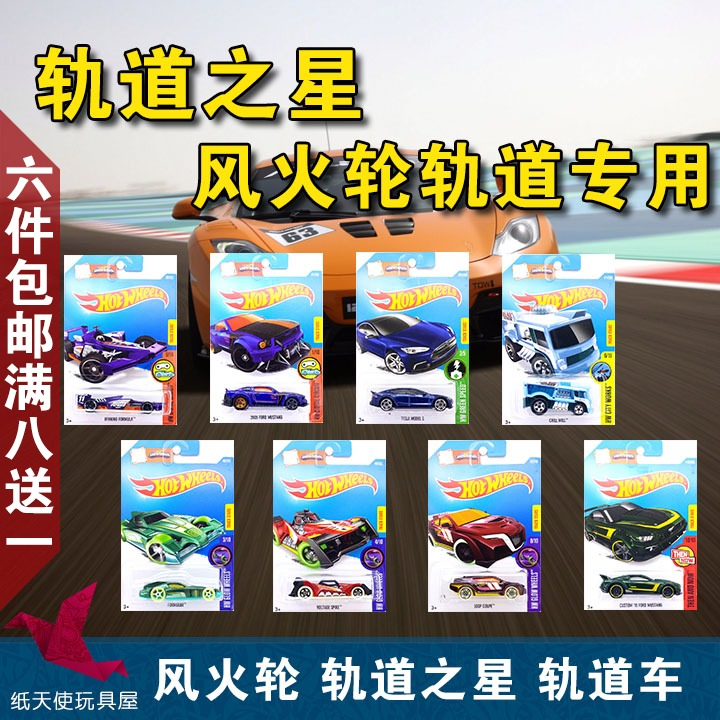 Hot Wheels car track special track  collection alloy car