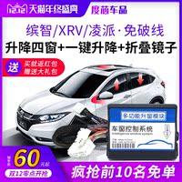 本田CRV缤智自动一键升窗器新飞度凌派XRV自动玻璃升降落锁折叠器