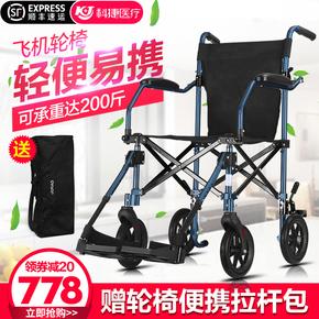 飞机轮椅可折叠上轻便小轮便携式旅行超轻旅游小型简易老人手推车