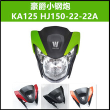 Fittings for HJ125-22 Guide Cover Instrument Front Watt of DA150 Headlamp of Small Steel Gun for Home Motorcycle Head Cover