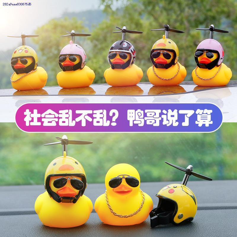 风头盔小黄鸭汽车车把鸭子儿童车上