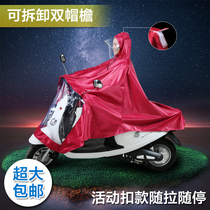 Polaroid raincoat Oracle Student Junior high school students thickened lengthening ride electric boost vehicle rain gear helmet type Poncho