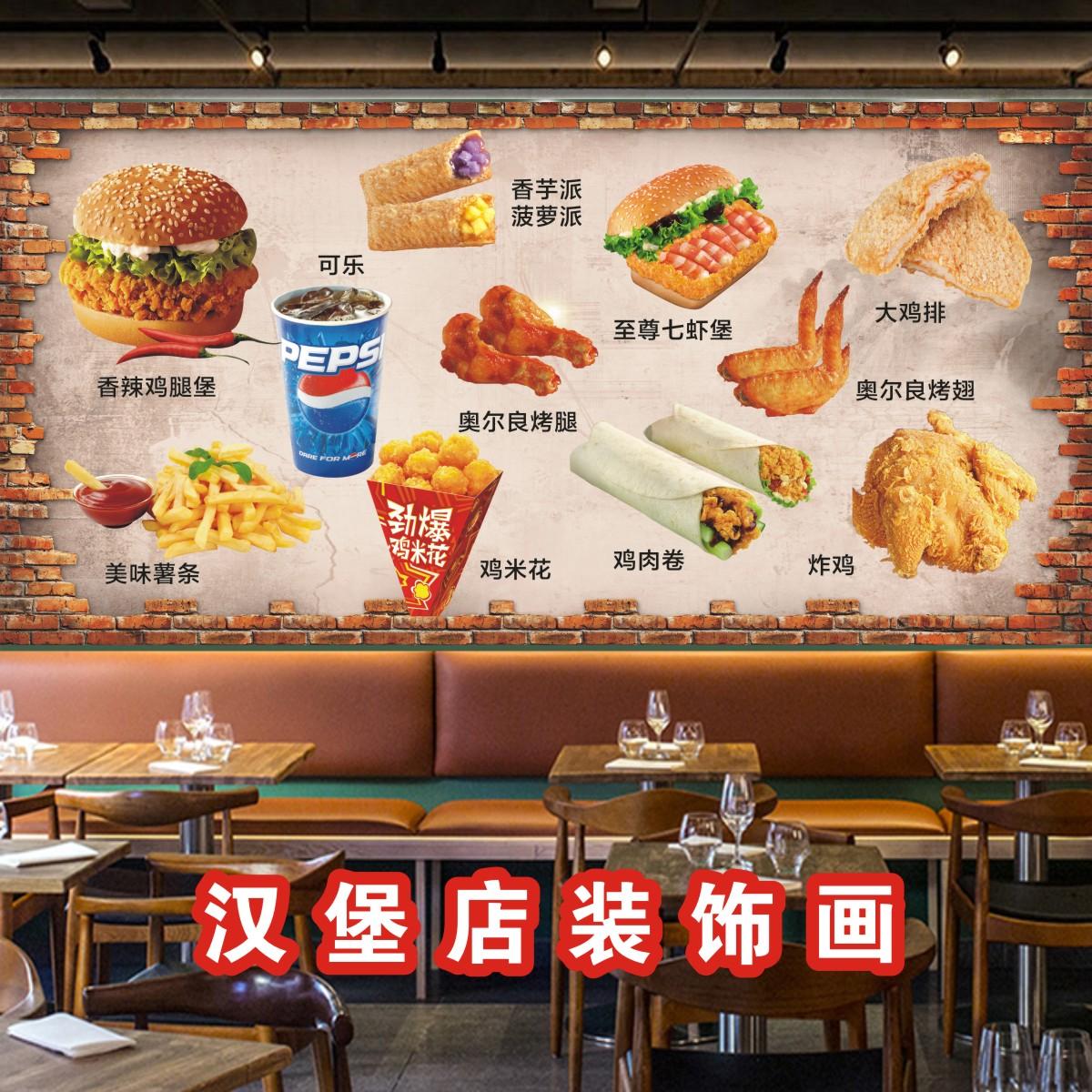 炸鸡店贴画吃货请留步汉堡小吃店奶茶店装饰背景墙贴纸画海报贴画