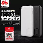 华为原装充电宝10000毫安薄便携式荣耀8p9 p20 p10 mate9 v9苹果type-c手机通用移动电源快充2A小巧聚合物