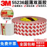 正品3m55236双面胶强力超薄高粘度耐高温防水透明不留痕双面胶带