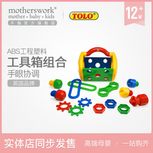 British Tolo imported children's baby ability training toys Tool box toolbox combination