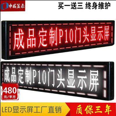 led显示屏广告屏led屏幕电子屏走字屏门头屏户外防水高亮招牌