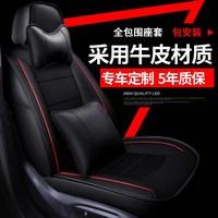 18新款汽车座套真皮全包专车专用定制全包围座椅套四季通用座垫套