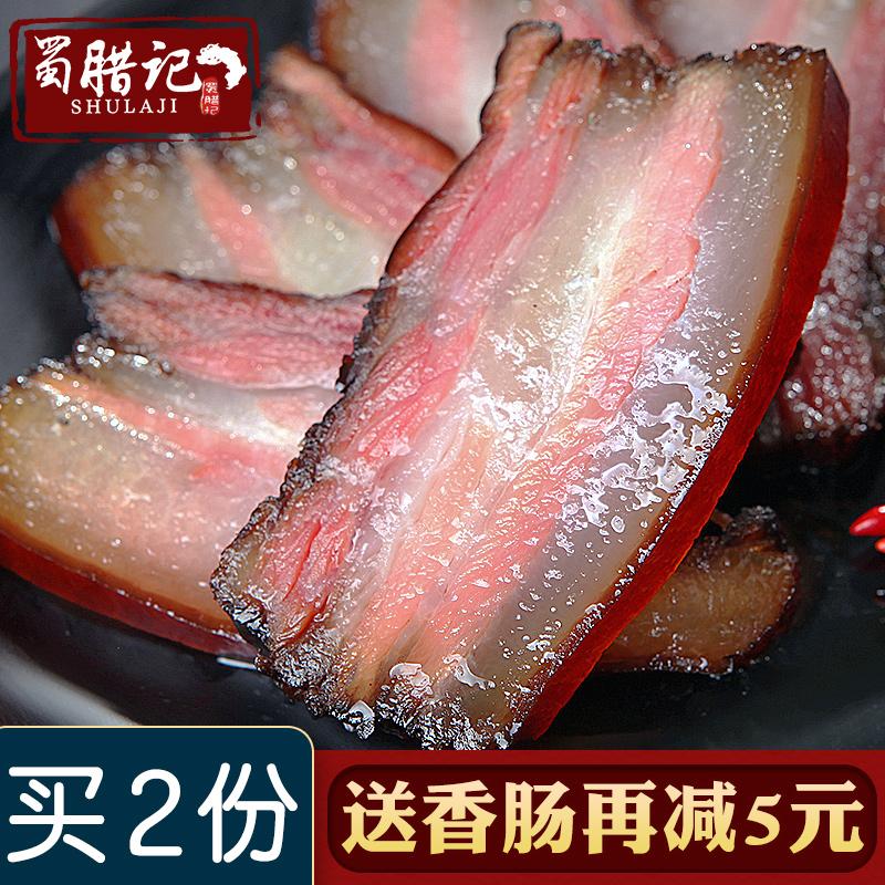 四川老腊肉