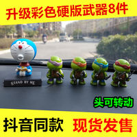 Sonic explosion models Ninja turtles Doraemon decoration turtles, car ornaments, creative, cute shaking head ornaments