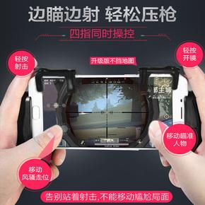 小米红米Note 5A吃鸡辅助绝地求生刺激战场手柄游戏快捷移动射击