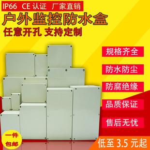 防水接线盒ABS塑料防水盒监控电源盒IP66室外户外防雨密封按钮盒