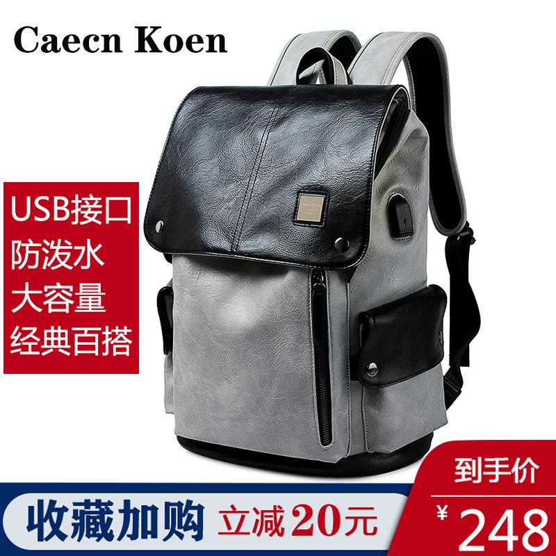 ck背包男双肩包真皮时尚潮流学生书包旅行大容量电脑背包休闲百搭