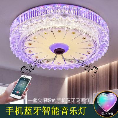 LED吸顶灯现代简约圆形儿童房间灯遥控蓝牙音乐唱歌客厅卧室灯具