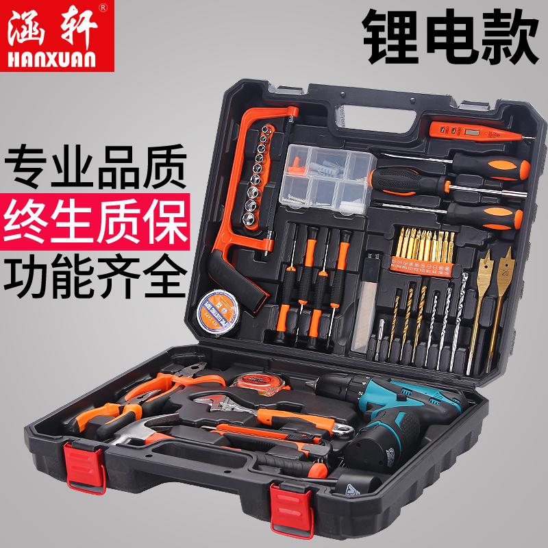 涵轩电动工具