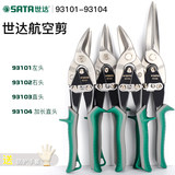 Shida Aviation Shearing Scissors Industrial Shearing Aluminum Plates Integrated Ceiling Special Scissors Large Power Keel