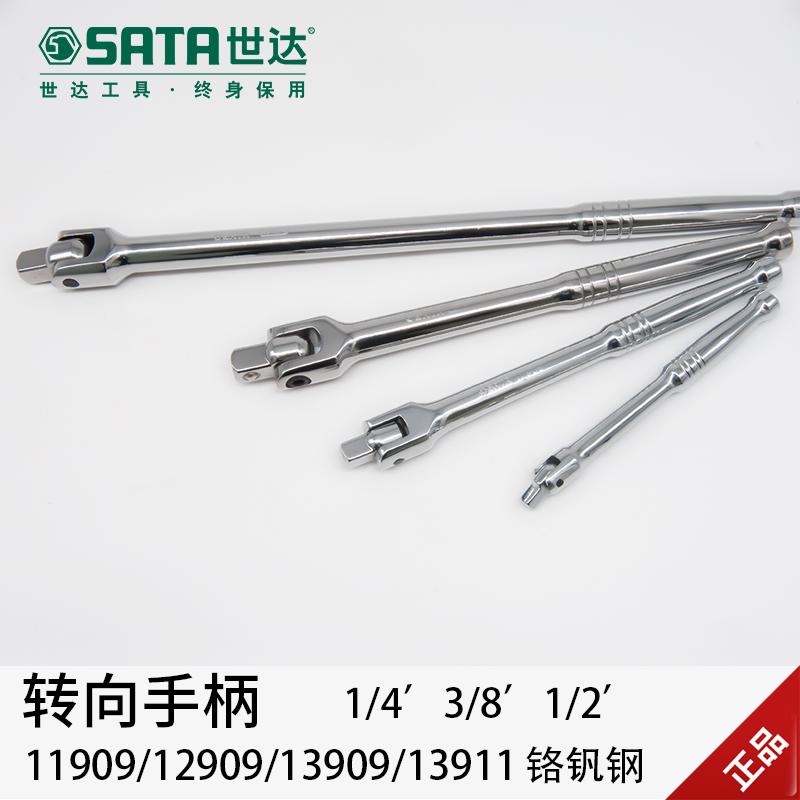 世达SATA五金工具 6.3/10/10/12.5/19MM系列转向手柄 11909-16906