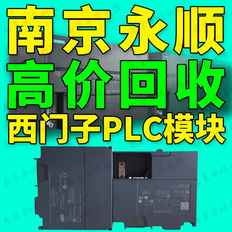 回收西门子PLC模块高价回收plc二手西门子cpu触摸屏ab模块变频器