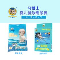 马博士婴儿防水游泳纸尿裤宝宝游泳裤男女款防漏尿不湿1包