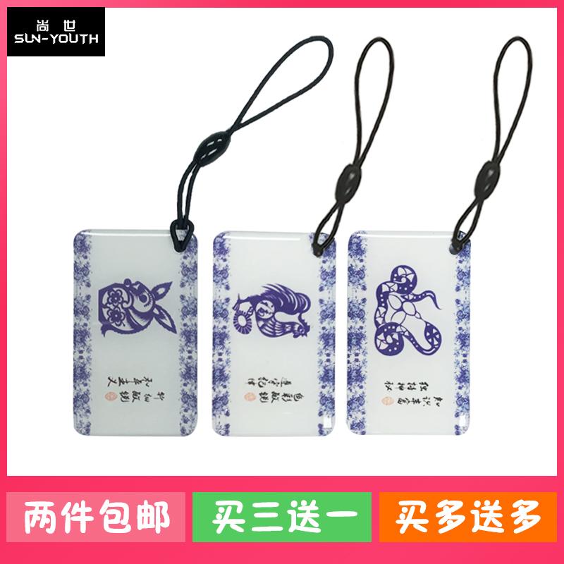 十二生肖门禁卡智能指纹锁密码锁ic滴胶卡定制钥匙扣感应卡通用型