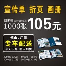 A5A4A3宣传单印刷单张折页制作彩页画册封套单张DM设计A4双面打印