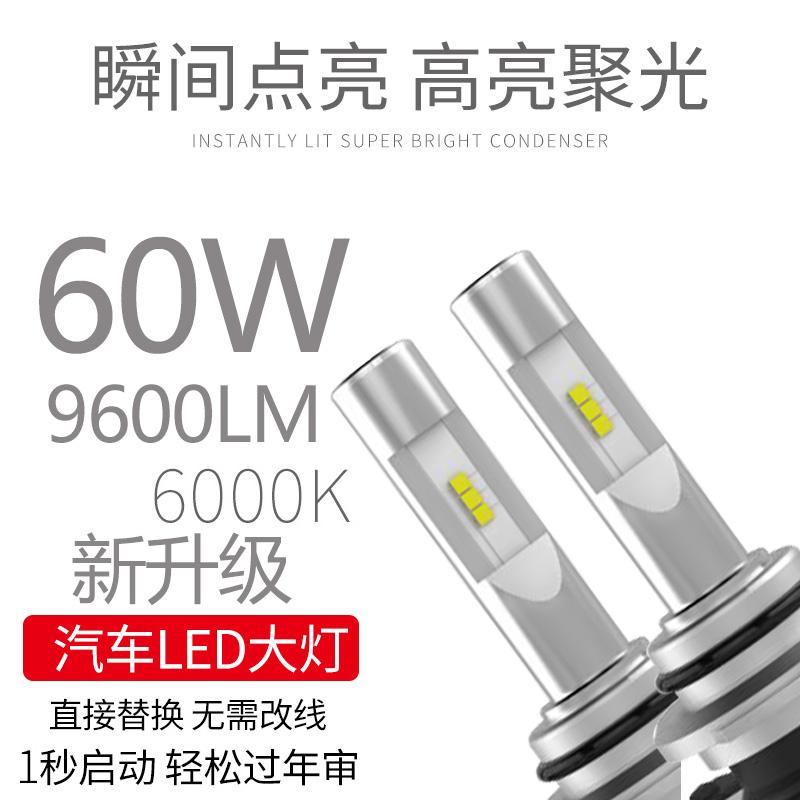 汽车led大灯灯泡H7远近光灯泡9005改装超亮LED前大灯聚光H4H11H9