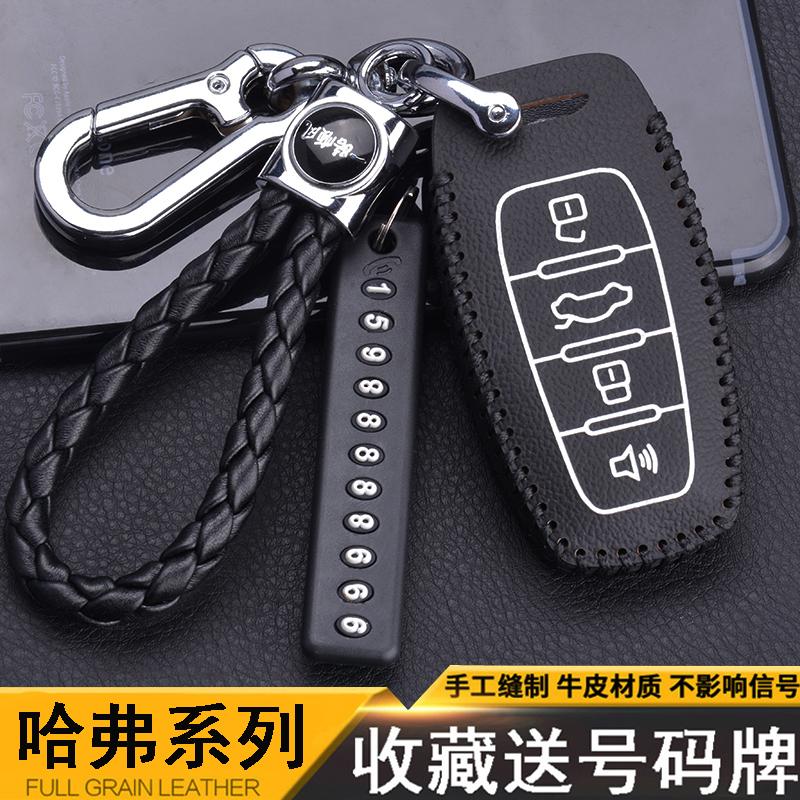 长城h2智能遥控钥匙