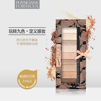 physicians formula pf大地色眼影盘九色 持久防水不晕染初学者