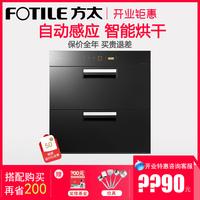 Fotile/方太 ZTD100F-J78碗筷小型碗柜抽屉镶入嵌入式家用消毒柜