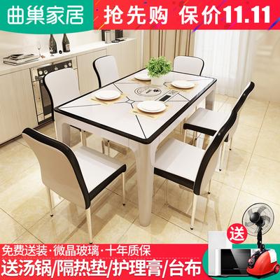 曲巢餐桌椅组合现代简约4/6人长方形实木饭桌钢化玻璃电磁炉餐桌
