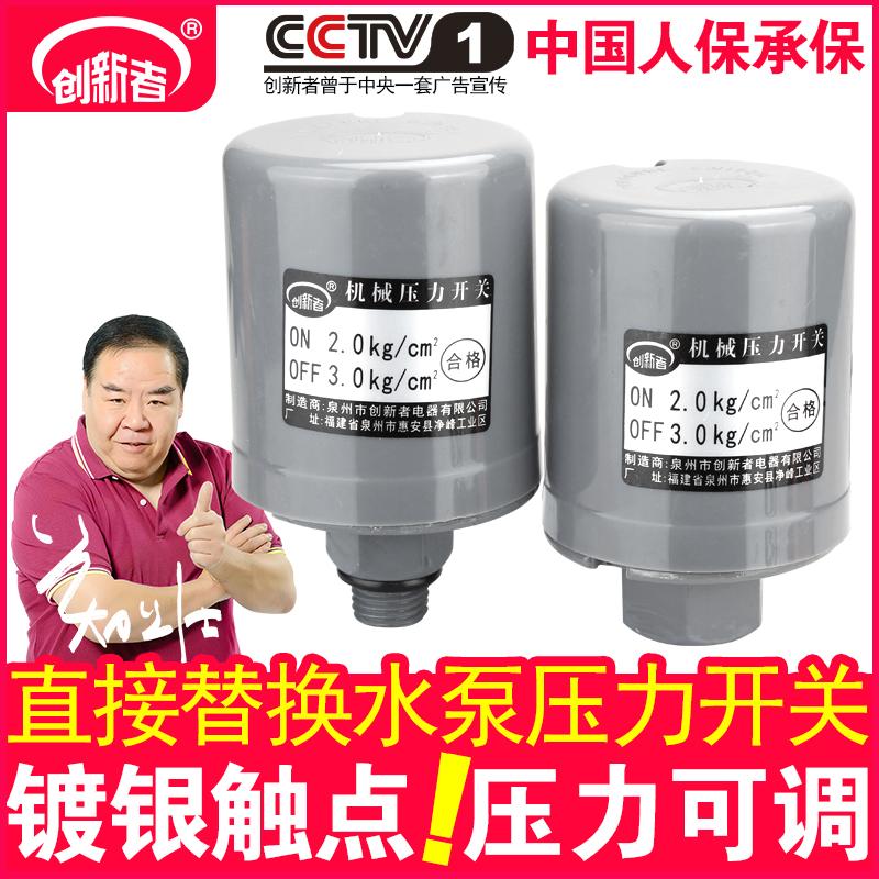 压力开关 水压 控制器