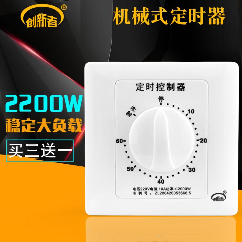 水泵倒计时定时器机械式插座面板自动断电源定时开关控制器220V