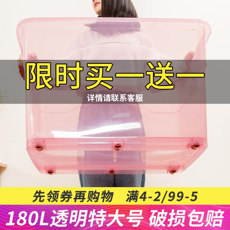 整理箱塑料透明收纳箱有盖储物箱衣服玩具收纳箱特大号清仓三件套