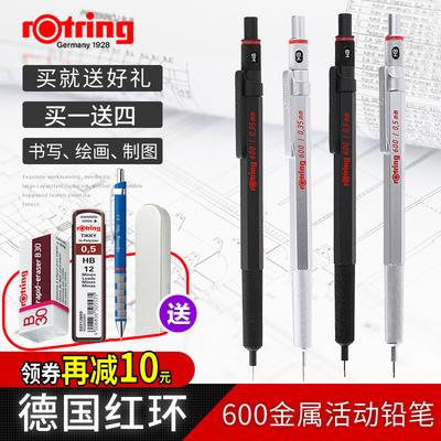 德国rotring红环600自动铅笔0.5mm金属设计绘图专业活动铅笔日本进口低重心自动笔0.7mm