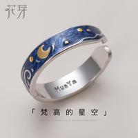 花芽原创梵高的星空戒指女纯银日韩潮人学生个性小指食指尾戒单身