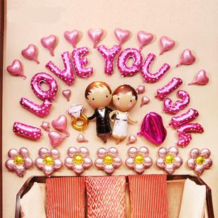 喜字女方家里婚礼布置装饰贴装饰室内情人节工艺品新婚布套餐