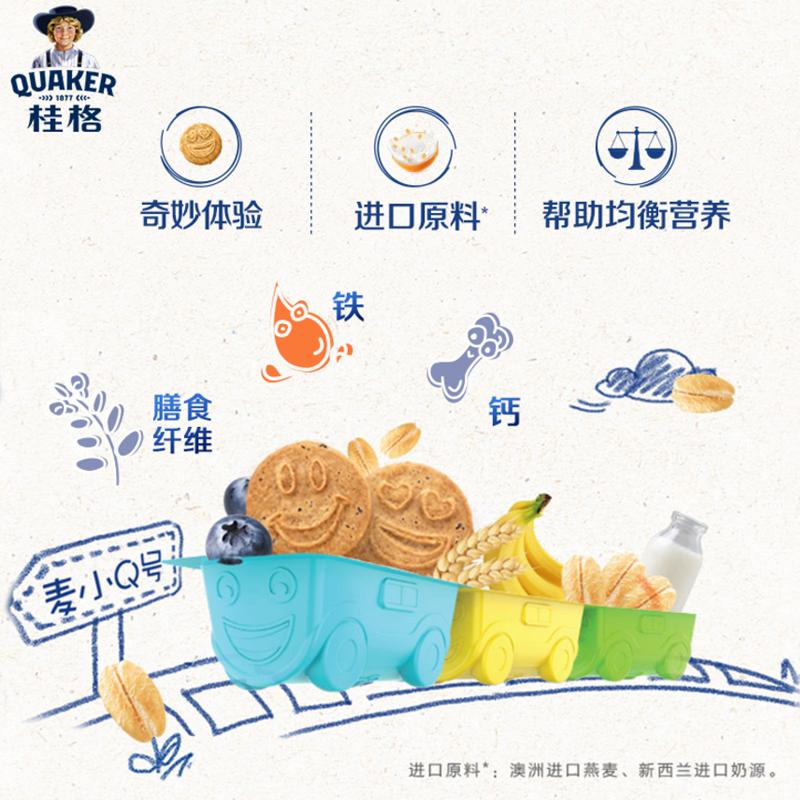桂格小饼干105g*4盒麦小Q儿童水果燕麦饼干粗粮谷物早餐代餐零食