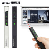 Whist g7 wireless ppt flip pen laser remote control pen slide show projector electronic pen pointer projection pen