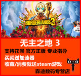 Epic genuine Chinese PC platform Borderlands 3 Borderlands 3 spot