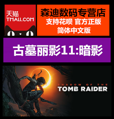 steam正版国区中文 Shadow of the Tomb Raider 古墓丽影11:暗影